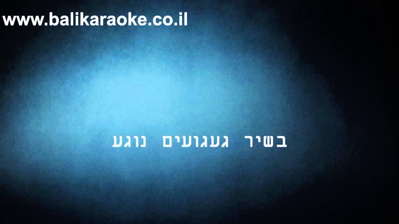שיר געגועים - קובי אפללו - פלייבק קריוקי