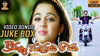 Kousalya Supraja Rama  Video Songs Jukebox