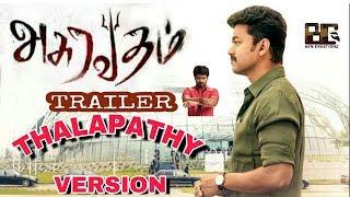Asuravadham Trailer | Thalapathy Version | Ben Creationz | Jnr. Media Present
