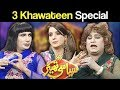 3 Khawateen Special - Syasi Theater - 7 March 2018