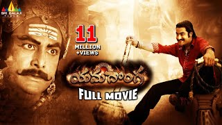 Yamadonga Telugu Full Movie  Jr.NTR, Priyamani, Mamatha Mohandas  Sri Balaji Video