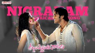 Nigraham Song With Lyrics - Jhummandi Naadam