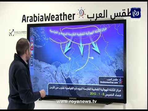 شاهد بالفيديو : حالة الطقس مع محمد الشاكر