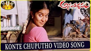 Ananthapuram 1980 - Konte Chuputho Video Song