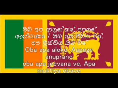 Sri Lanka Matha -National Anthem of Sri Lanka