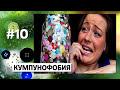 Фрагмент с конца видео - 10 необычных ФОБИЙ