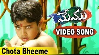 Chota Bheeme - Memu