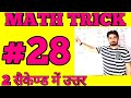 TRICK #28||Railway Tricky Maths Education Adda Ak ||SSC SSC Railway Bank Rajasthan Up police Rpsc