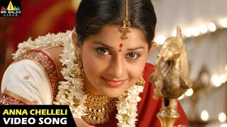 Anna Chelleli Anubandham Video Song - Gorintaku