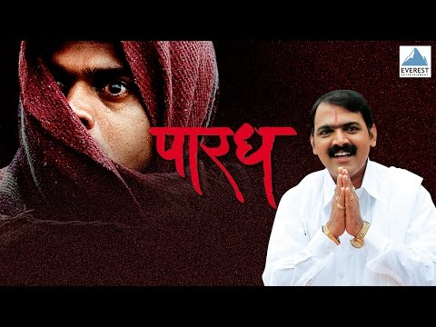 Paradh - Part 2 Of 4 - Superhit Marathi Movies