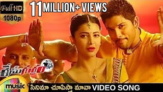 Cinema Choopistha Mava Full Video Song  Race Gurram Video Songs  Allu Arjun  Shruti Haasan