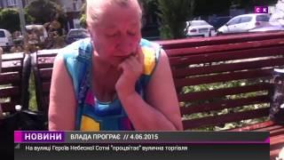 В Житомире процветает стихийная торговля