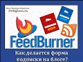 Форма подписки FeedBurner + подарок!