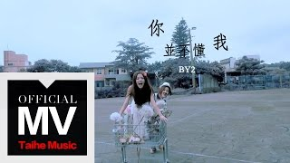 By2: You Don't Know Me  你並不懂我 【官方HD MV】 關於20歲的Love story
