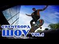 Скейтборд Шоу vol.1