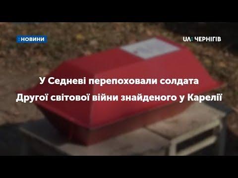 На Чернігівщині перепоховали солдата Другої світової війни знайденого у Карелії. ВІДЕО