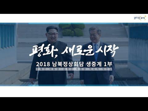 ШУУД: Хоёр Солонгосын удирдагчид уулзаж байна