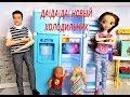 ДА ДА ДА НОВЫЙ ХОЛОДИЛЬНИК! КАТЯ И МАКС ВЕСЕЛАЯ СЕМЕЙКА Мультики с куклами Даринелка #куклы