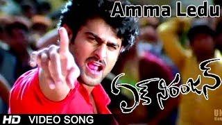 Amma Ledu Nanna Ledu Video Song  Ek Niranjan Movie  Prabhas  Kangna Ranaut