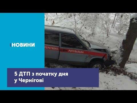 За півдня у Чернігові сталось 5 аварій за участю автівок