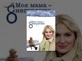 Моя Мама — Снегурочка. Фильм. StarMedia. Мелодрама
