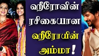 Keerthy Suresh Talks About Sivakarthikeyan Kollywood News 29-08-2016 online Keerthy Suresh Talks About Sivakarthikeyan Red Pix TV Kollywood News