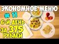 ЭКОНОМНОЕ МЕНЮ НА 375 РУБЛЕЙ В ДЕНЬ: 6-й день ♥ Экономное меню #11 ♥ Анастасия Латышева