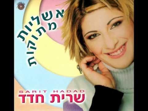 שרית חדד - תשתוק תשתוק Sarit Hadad - Tishtuk Tishtuk