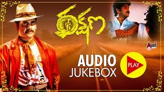 Rakshana | Full Songs JukeBox