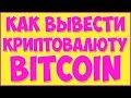 Как вывести обналичить биткоин криптовалюту как обменять криптовалюту биткоин выгодно дешево btc bcc