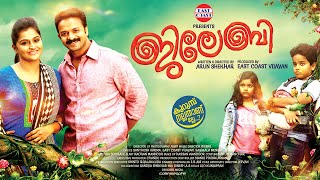JILEBI Malayalam Movie Official Trailer