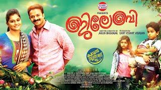 JILEBI Malayalam Movie Official Trailer