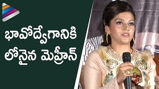 Mehreen Pirzada Emotional Speech | Raja The Great Movie Trailer Launch | Ravi Teja | Anil Ravipudi