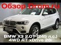BMW X3 2017 2.0T (245 л.с.) 4WD AT xDrive 28i - видеообзор