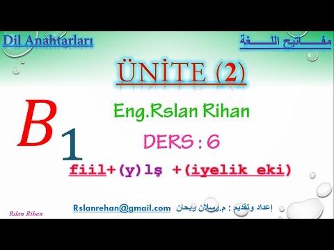 تعلم اللغة التركية (الدرس 6 من المستوى الثالث B1) (لواحق الأسماء الفعلية Iş)