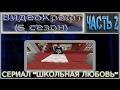 """ВидеоКрафт: 5 сезон (часть 2) [Сериал """"Школьная любовь"""" 1 серия]"""