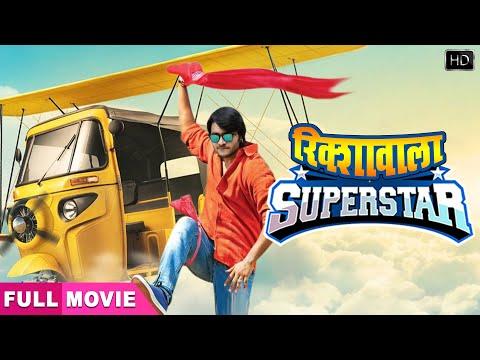 Rikshawala Superstar (2020) चिंटू की सबसे बड़ी रोमांटिक फिल्म 2020 | पारिवारिक फिल्म 2020