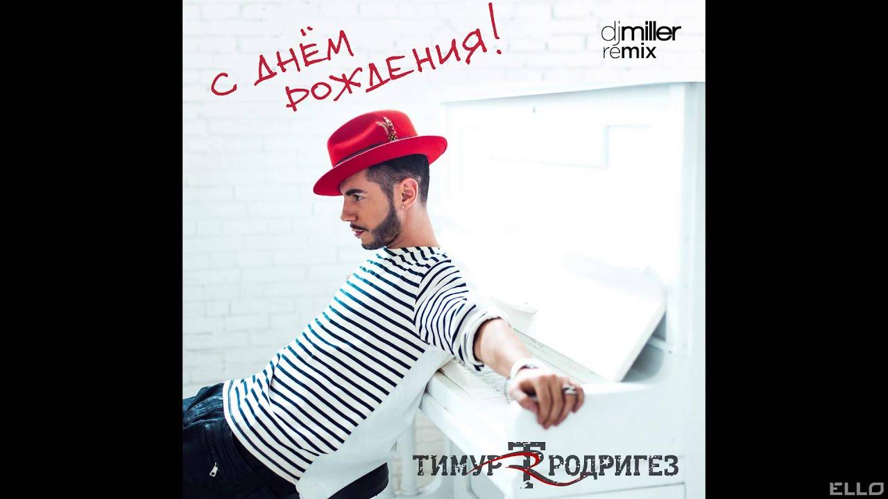 С днем рождения тимур родригез текст песни