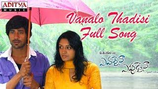 Vanalo Thadisi Full Song    Evaraina Eppudaina