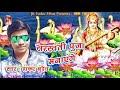 सरस्वती पूजा मनाएंगे - Superhit Saraswati Mata Bhojpuri Song - Sankar Budev