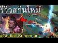 สกินใหม่! Superman Godfall บุรุษหัวหน้าฝ่ายปกครอง | Rov: ซุปเปอร์แมน