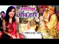 #शादी_ विवाह स्पेशल सुपरहिट VIDEO SONG - Mohini Pandey - Gagariya Gheev Dhari - Bhojpuri Songs