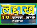 10 Best Places To Visit In LEH LADAKH | लेह लद्दाख घूमने के 10 प्रमुख स्थान | Hindi Video |10 ON 10
