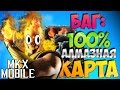 БАГ: ЛЕГКО ОТКРЫВАЕМ АЛМАЗНЫХ ПЕРСОНАЖЕЙ (No Ban/No Hack) Mortal kombat X Mobile