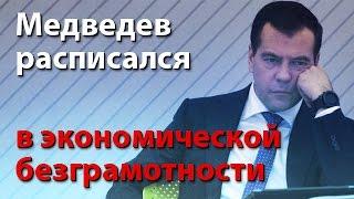 Медведев расписался в экономической безграмотности