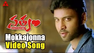 Mokkajonna Video Song || Satyam