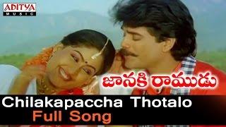 Chilakapaccha Thotalo Full Song ll Janaki Ramudu