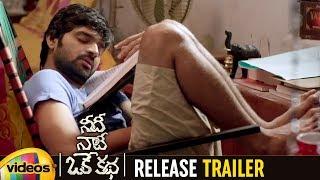 Needi Naadi Oke Katha Movie RELEASE TRAILER | Sree Vishnu | Satna Titus | Nara Rohit | Mango Videos