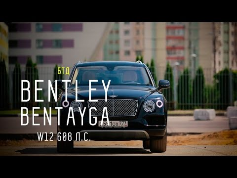 BENTLEY BENTAYGA W12 608 л.c. - Большой тест-драйв - UCQeaXcwLUDeRoNVThZXLkmw
