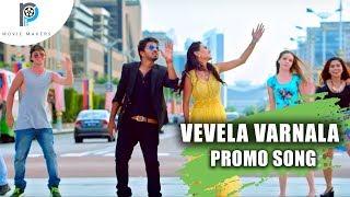 Vevela Vevela Song Promo |  Vanavillu